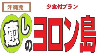 沖縄・那覇発 ヨロン島格安ツアー 夕食付