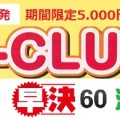 J-CLUB沖縄 格安ツアー