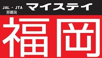 マイステイ福岡|那覇発 JAL(JTA) 福岡ホテルパック  1泊~3泊付