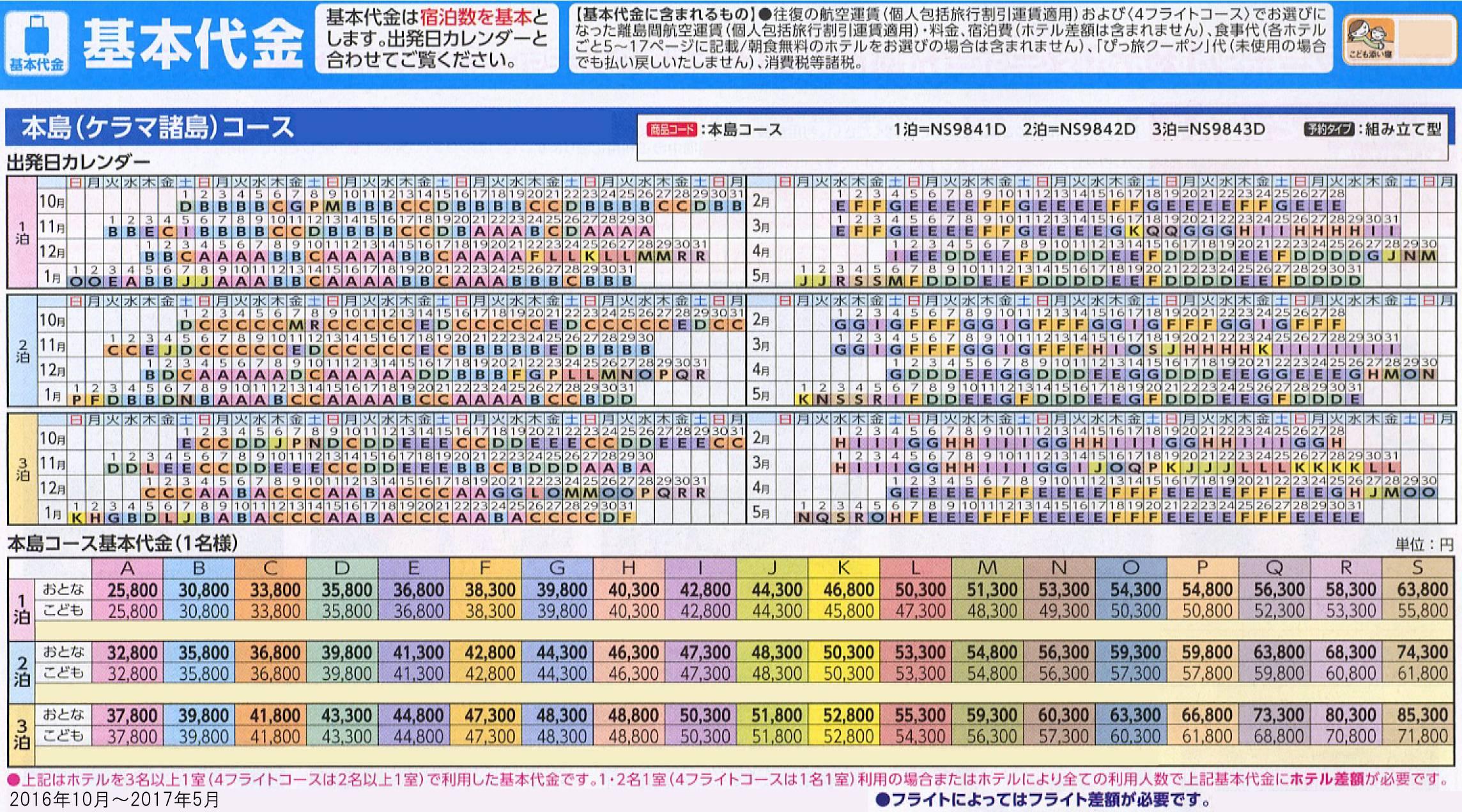 基本代金pittabi-fuk16_10-05-ryoukin
