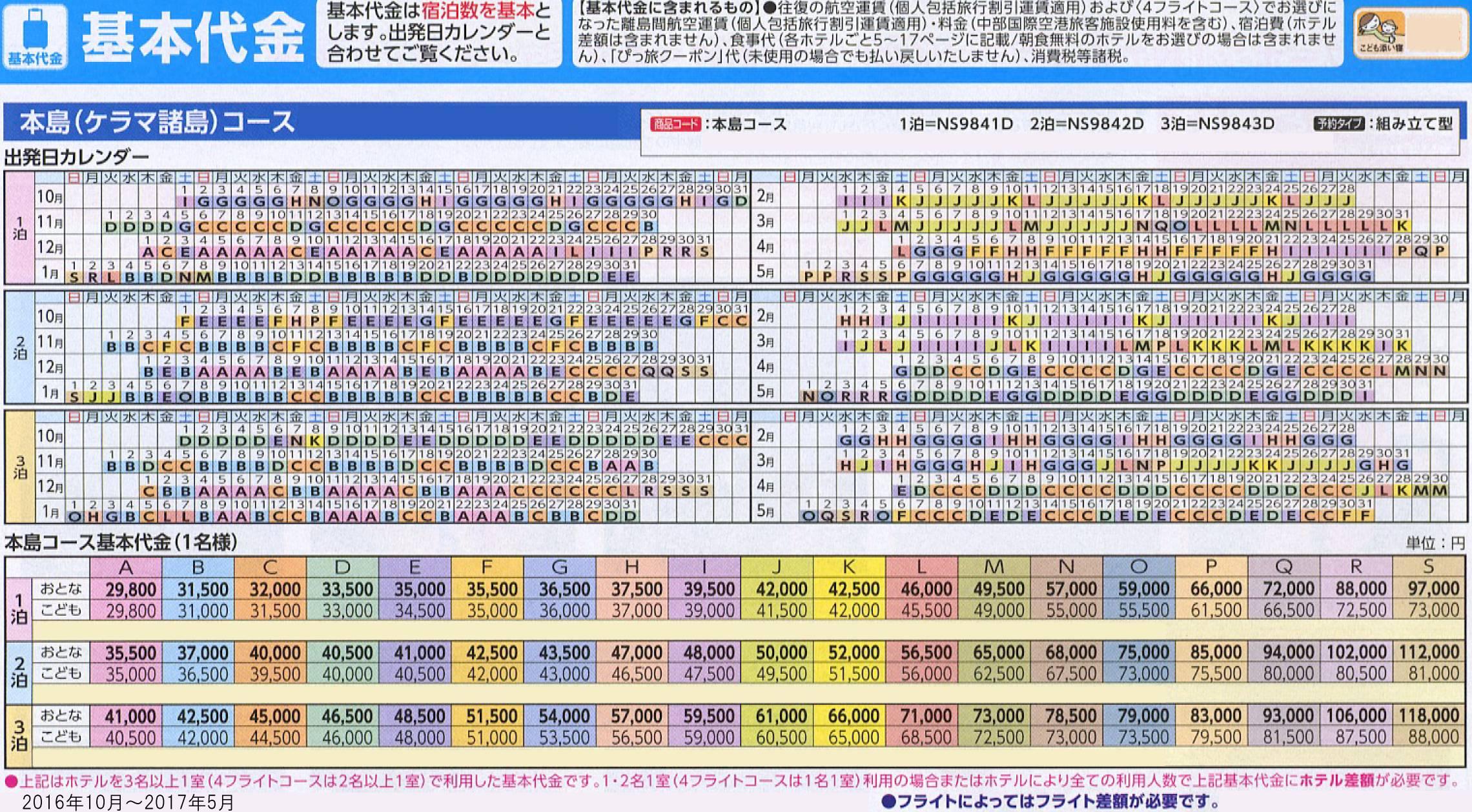 料金表pittabi-ngo16_10-05-ryoukin