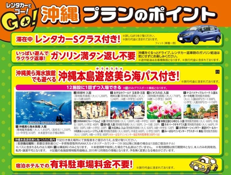 レンタカーでゴー!沖縄 特典