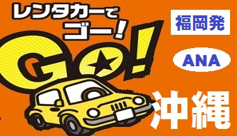 レンタカーでゴー!沖縄 格安ツアー