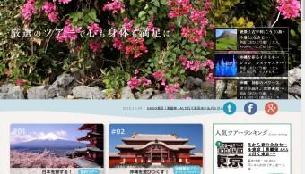 rts_website20151225