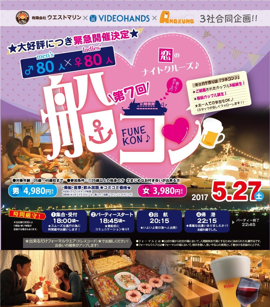 船コン。恋のナイトクルーズ 船上パーティー 2017年5/27(土)
