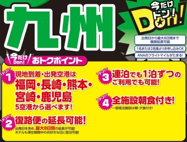 現地到着・出発空港は福岡・長崎・熊本・宮崎・鹿児島 5空港から選べます! 例えば、行きは福岡空港、帰りは鹿児島空港からの利用もOK!