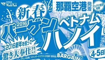 twv_newyearbargain2016-hanoi_02