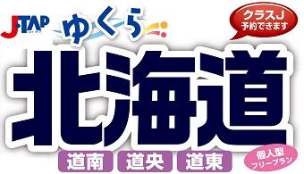 yukura_hokkaido