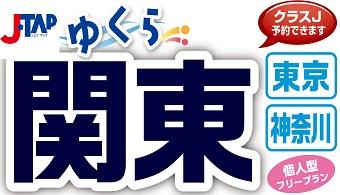 yukura_kanto