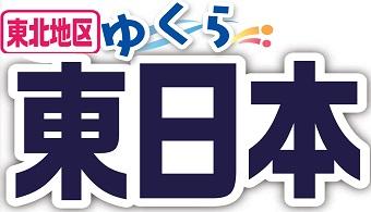 yukura_tohoku