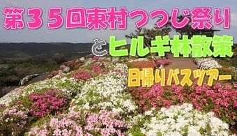 bus17_tsutsuji