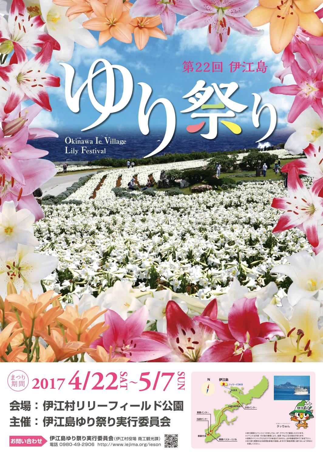 第22回伊江島ゆり祭り 2017年4/22~5/7
