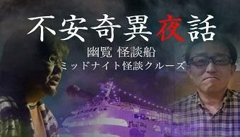 kaidan_cruise16_0220_02