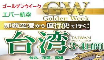 twv_gw-tpe17_04-05_000