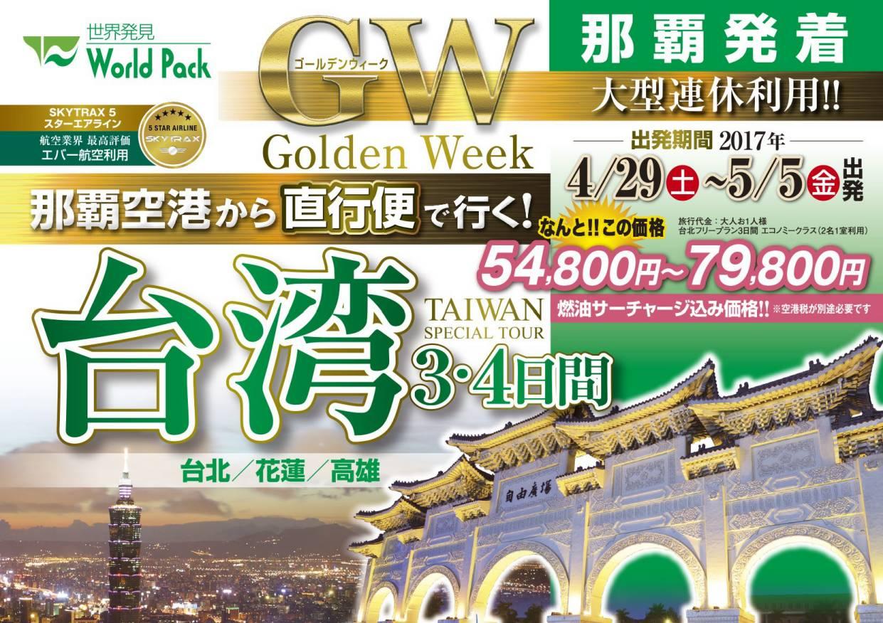 ゴールデンウィーク台湾 3・4日間【エバー航空】2017年 那覇発 台湾ツアー