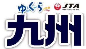 yukura_kyushu