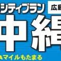 広島発 沖縄・那覇格安ツアー