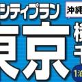 沖縄・那覇発 ANA利用 東京ホテルパックの決定版!