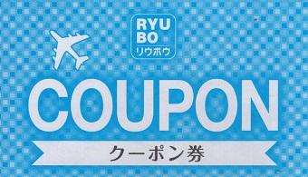 cupon_ryubo