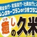 iyashi_kumejima00