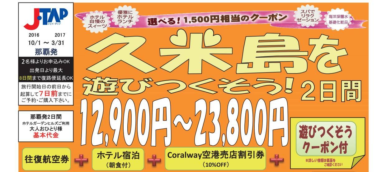 kumeasobitsukuso16_10-03_03
