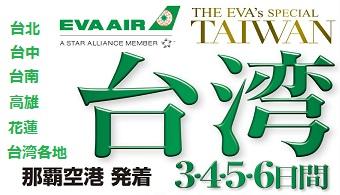 エバースペシャル台湾 3・4・5・6日間|那覇発 台湾ツアーtwv_eva-special-R