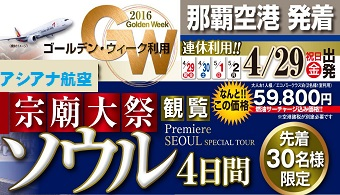 twv_goldenweek2016-seul-2_02