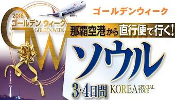 twv_goldenweek2016-seul