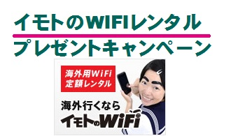 wifi-imoto-cp