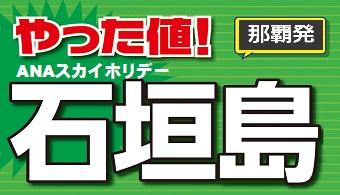 那覇発 ANAで行く石垣島ツアーの決定版yattane_isg