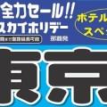 沖縄・那覇発 東京ホテルパック ANA全力セール東京!