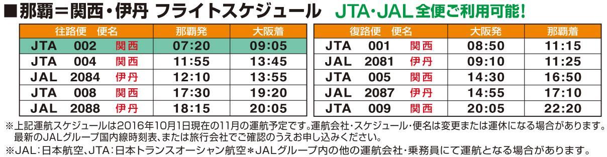GOGO関西|那覇発 JAL(JTA)で行く大阪ホテルパック  1泊~3泊付 gogokansai16_10-04_02