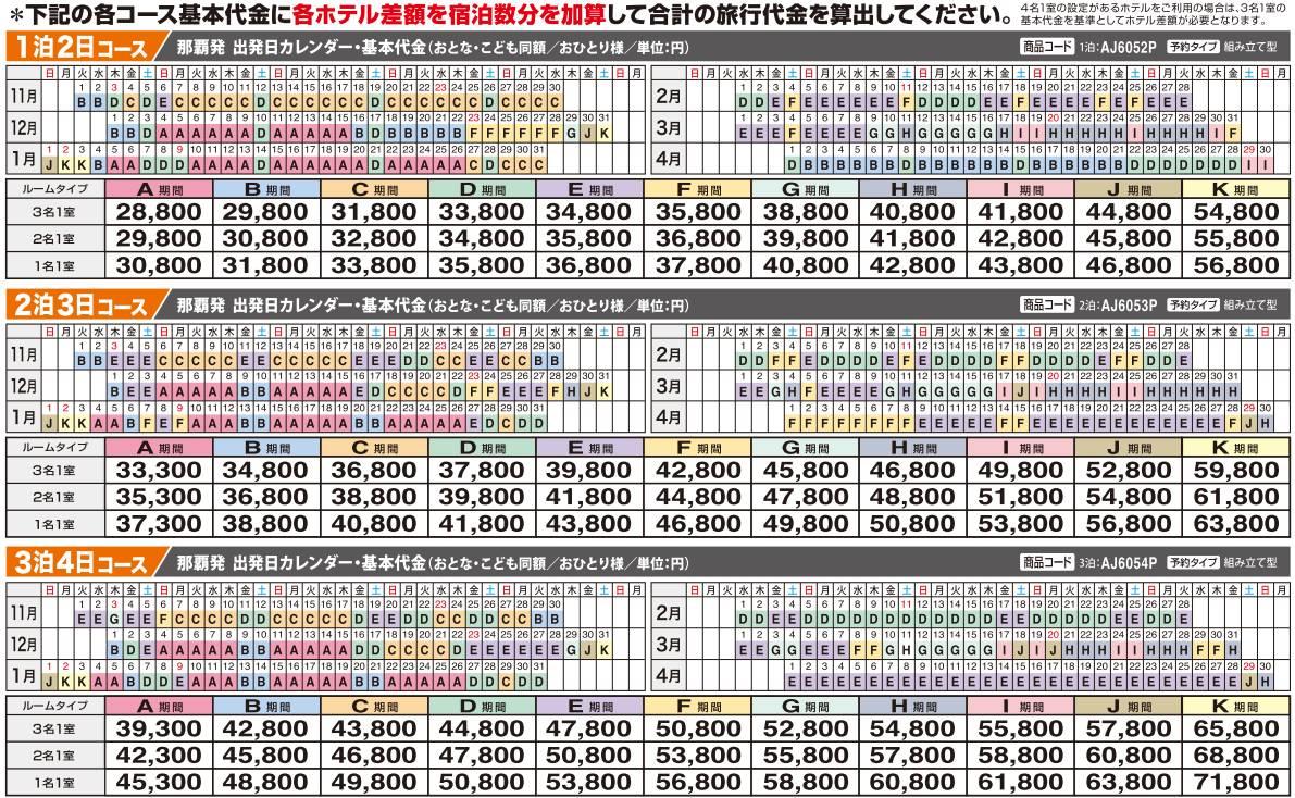 GOGO関西|那覇発 JAL(JTA)で行く大阪ホテルパック  1泊~3泊付 gogokansai16_10-04_03