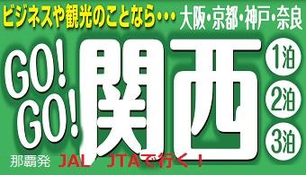 gogokansai3