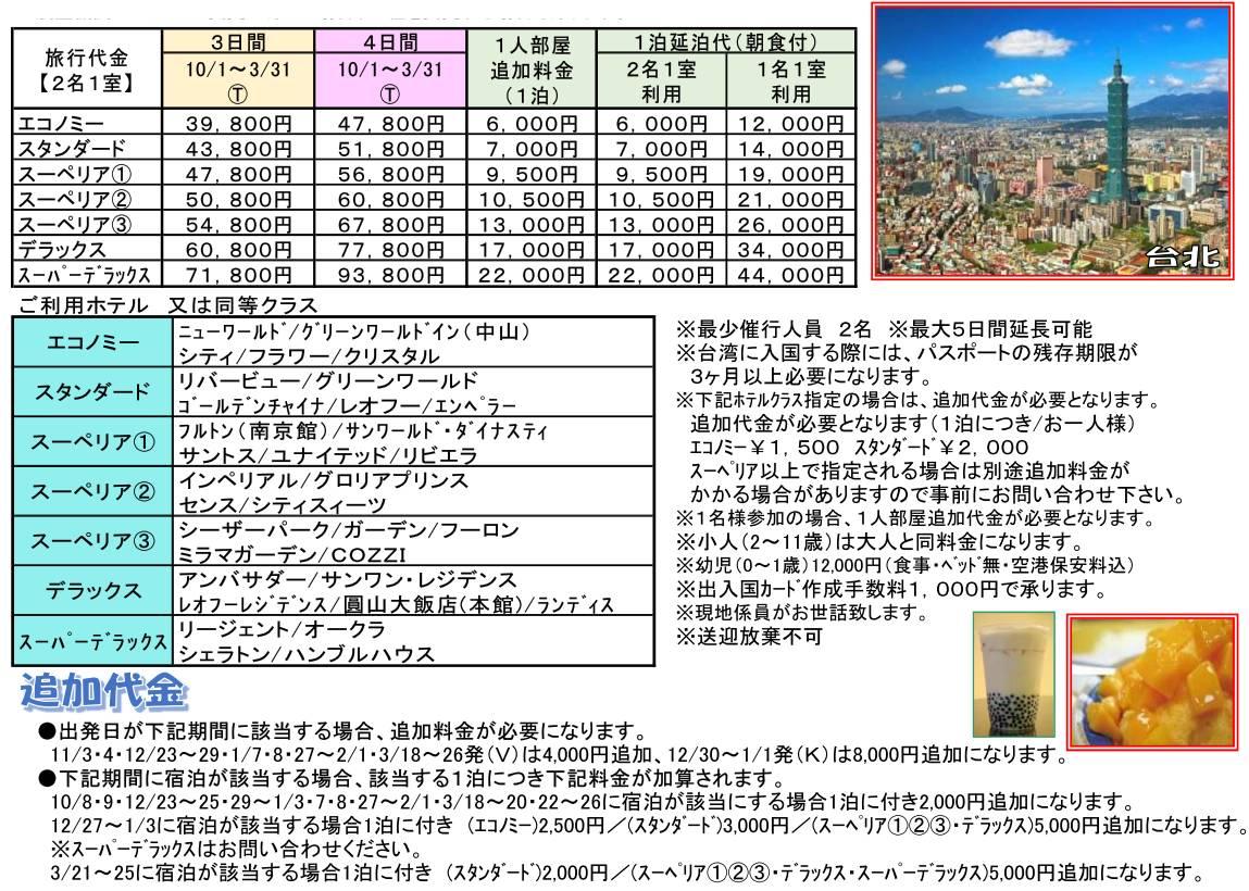 【フリー】 きままに台北 3・4日間 16年10月~17年3月|那覇発 台湾ツアーkimama-tpe16_10-03_02