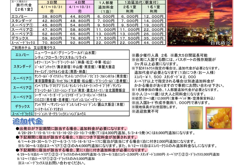 【フリー】 きままに台北 3・4日間 17年4月~17年10月|那覇発 台湾ツアー
