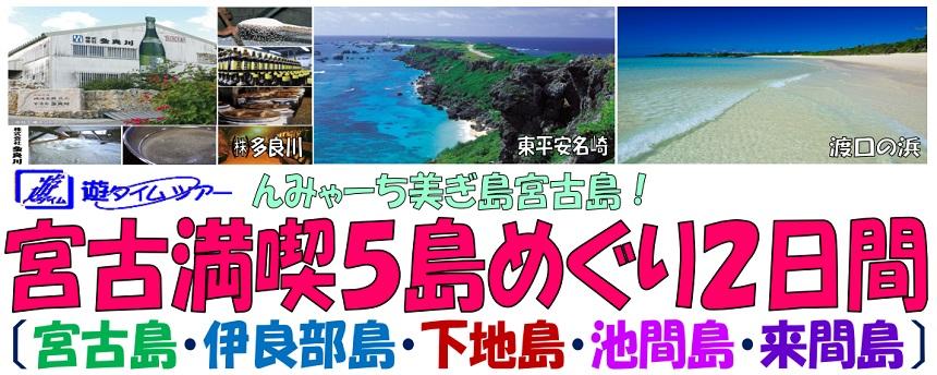 那覇発 宮古満喫5島めぐり ツアー