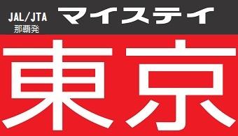 マイステイ東京|那覇発 JAL 東京ホテルパック  1泊~3泊付