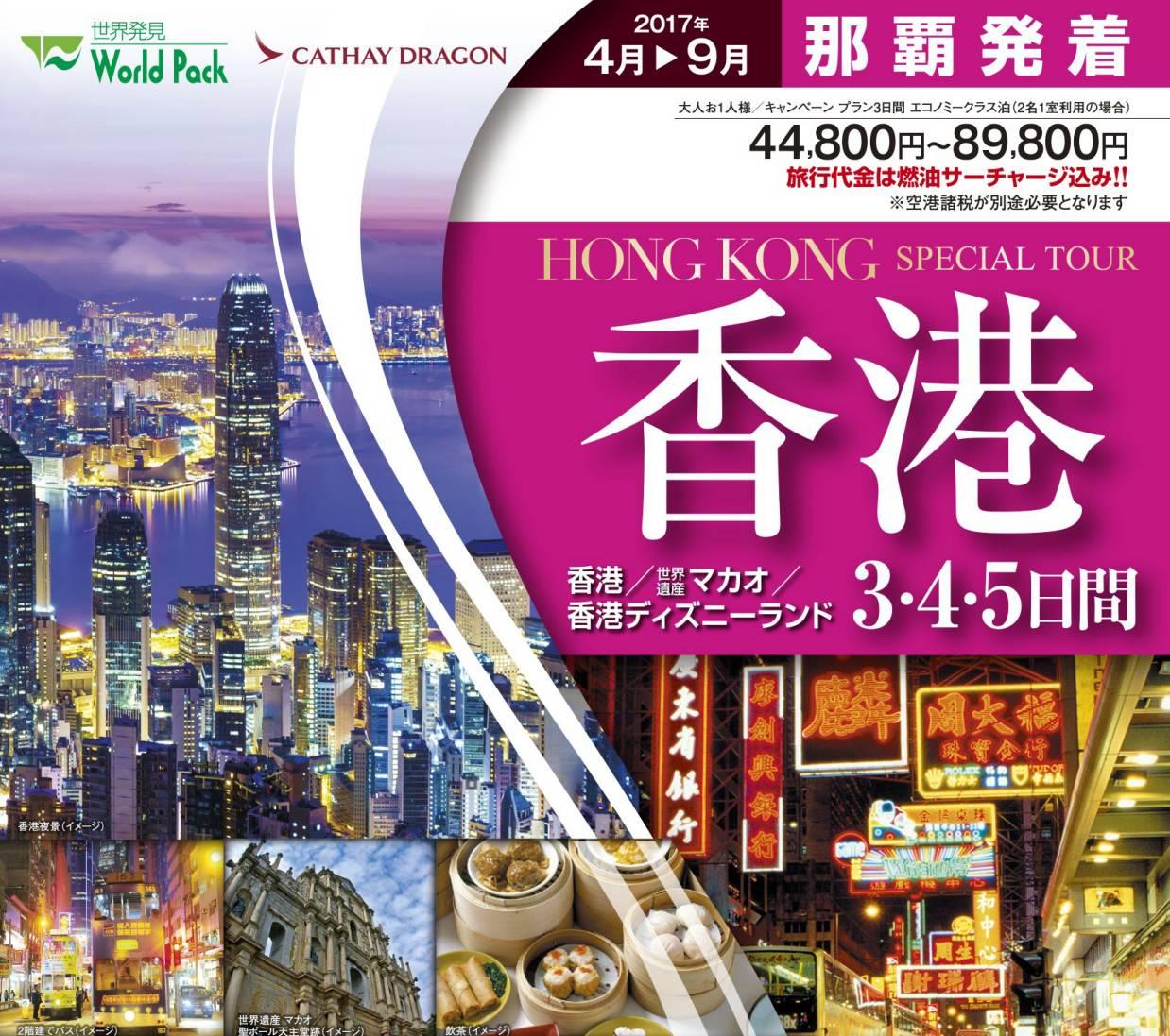 香港 3・4・5日間 17年4月~17年9月 那覇発 香港ツアー