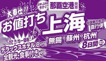 お値打ち!上海・蘇州・無錫・杭州 8日間 16年11月~17年3月 出発日限定|那覇空港発
