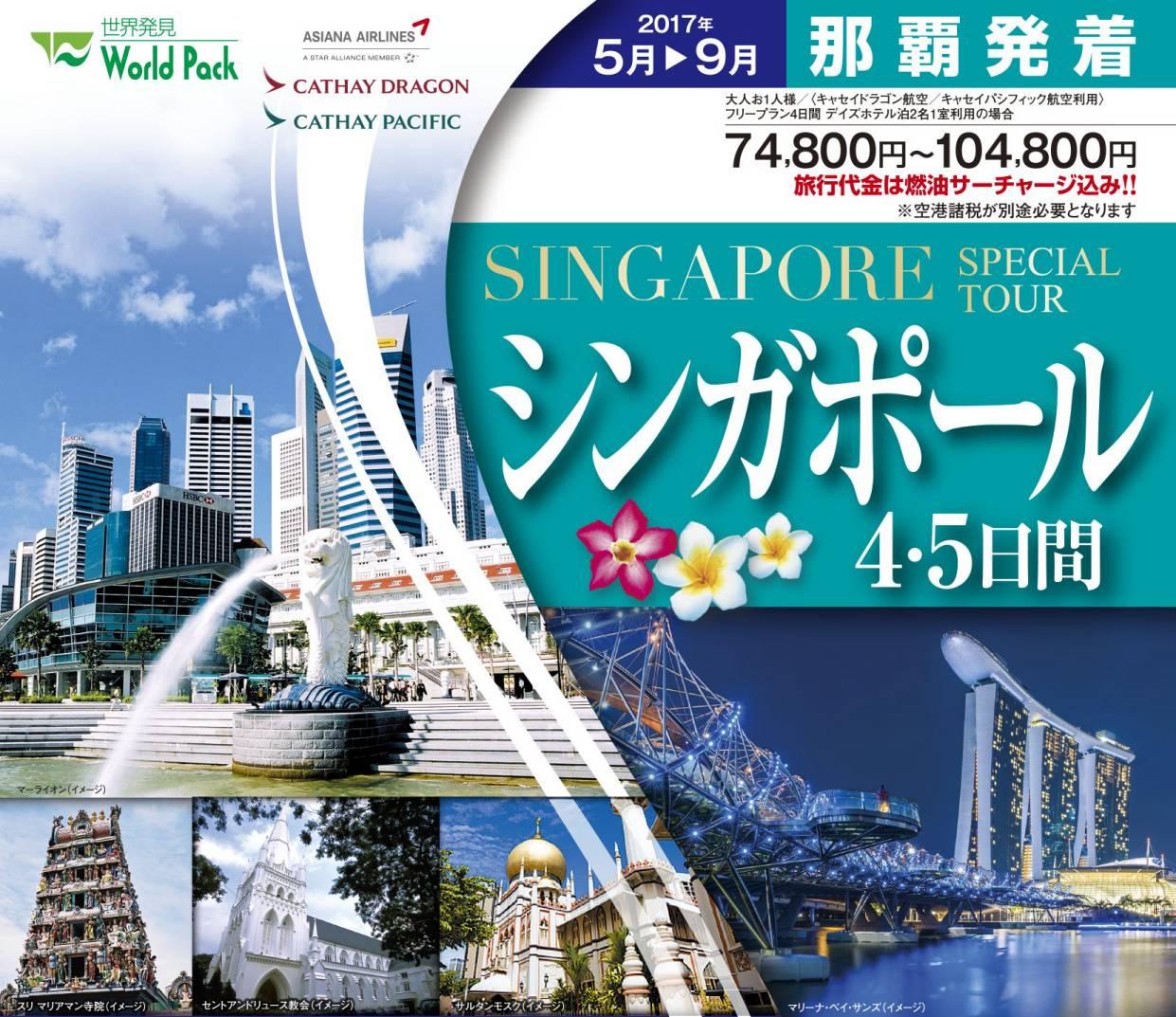 twv_singapore17_05-09_01