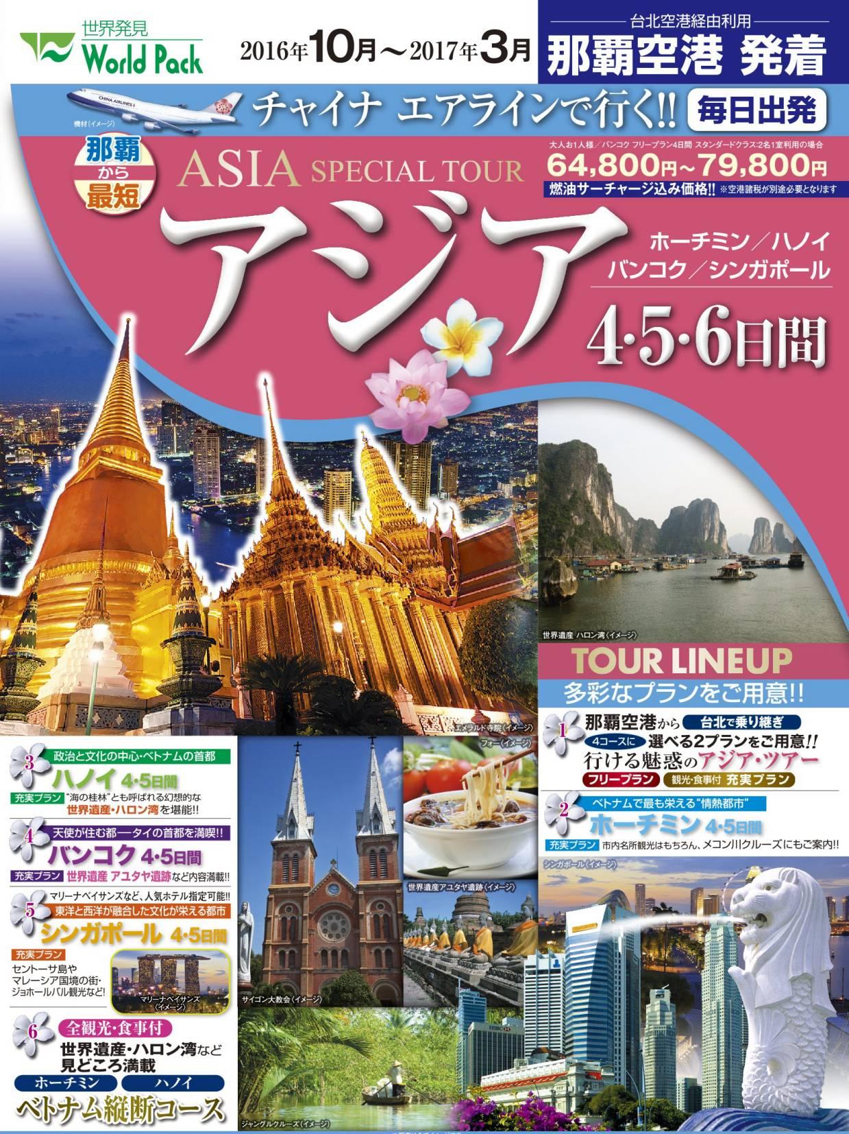チャイナエアラインで行くアジア・ツアー 4・5・6日間 16年10月~17年3月|那覇発twv_asia-chaina16_10-03_01