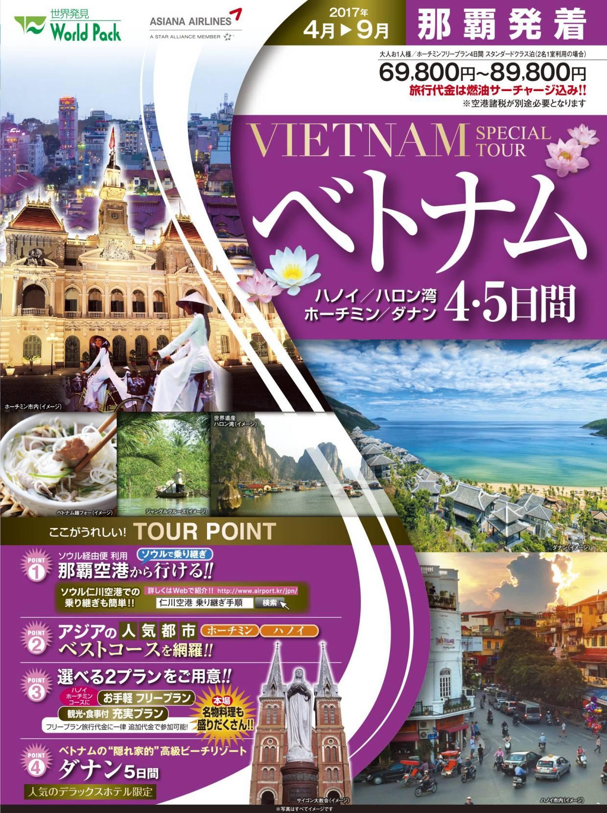 アシアナ航空で行くベトナム 4・5日間 17年4月~17年9月|那覇発 ベトナムツアー