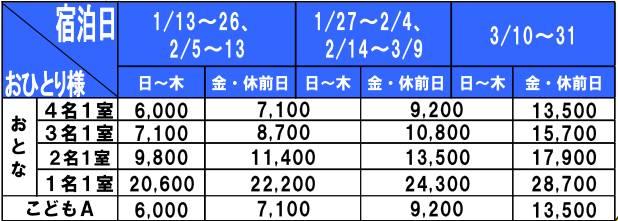 宿泊代金hotel_kafuu-resort17_0113-0331