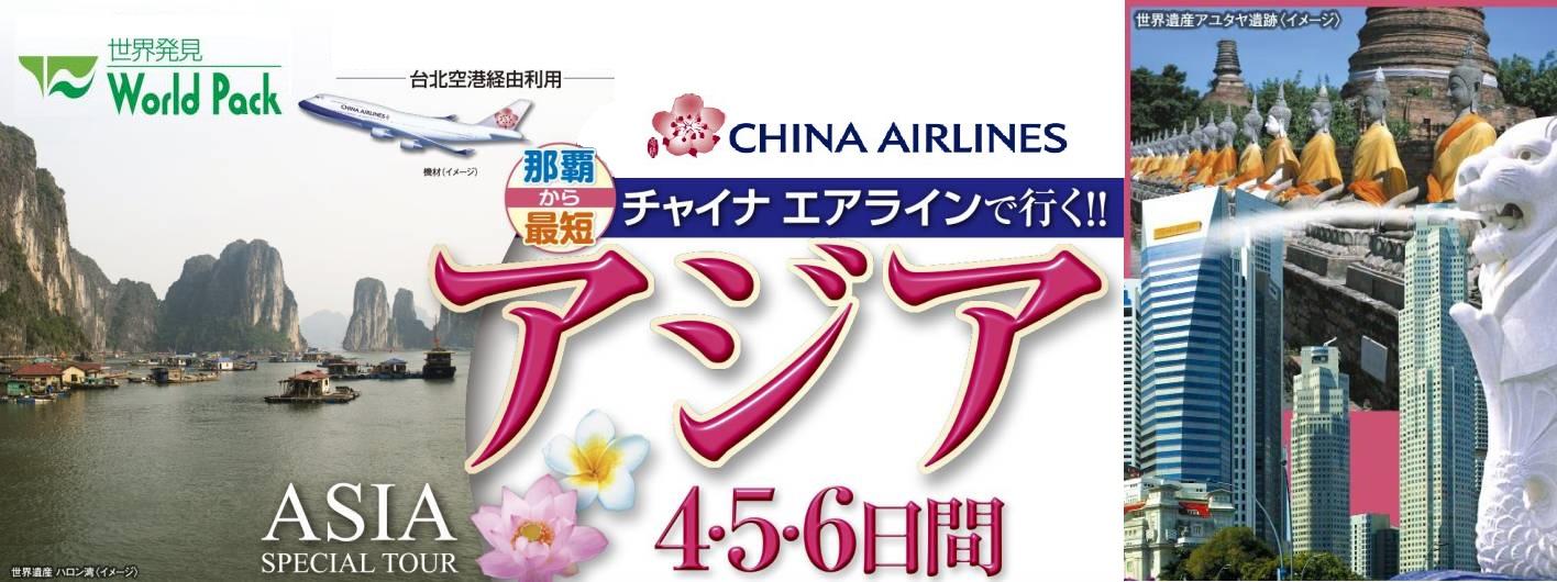 那覇発 チャイナエアラインで行くアジア・ツアー 4・5・6日間