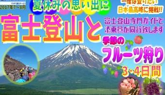 yubime_fujisan17_00