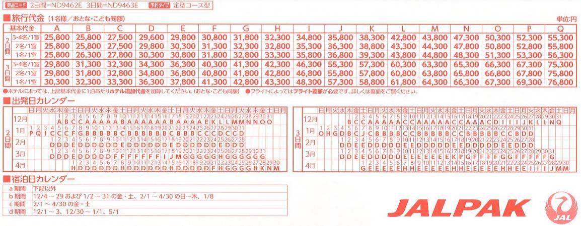 料金表 zubari-nahap01-16_12-04_03