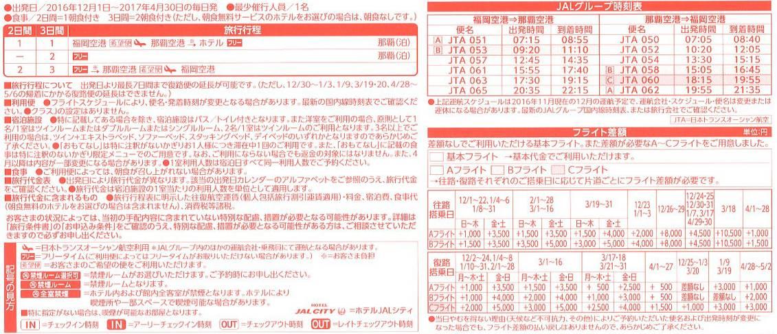フライト差額 zubari-nahap02-16_12-04_01