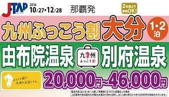 fukkouwari16_10-12