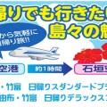 那覇発、石垣島日帰り観光ツアーの決定版!!